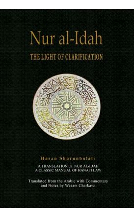Nur al-Idah: The Light of Clarification (NEW EDITION)