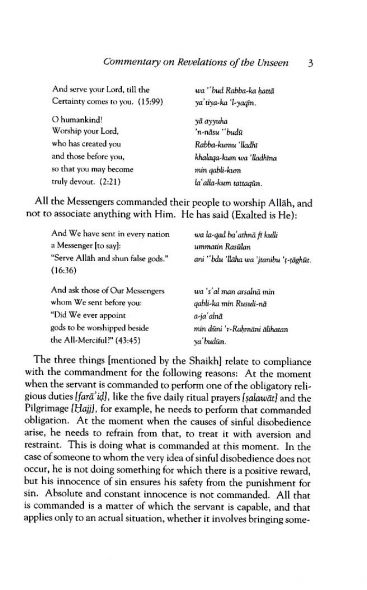 Commentary on Revelations of the Unseen (Sharh Futuh al-Ghaib)