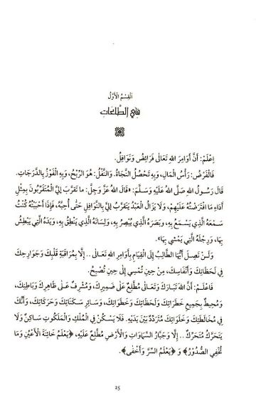 The Beginning of Guidance (Bidayat al-Hidaya)