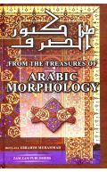 From the Treasure of Arabic Morphology