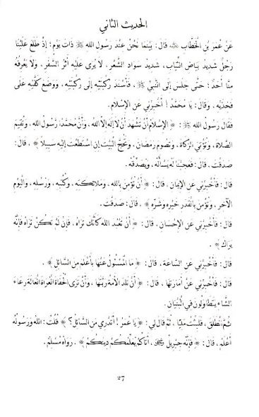The Compendium of Knowledge and Wisdom