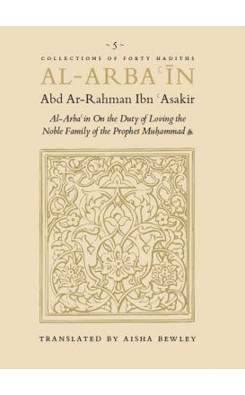 Al-Arba'in (5) Abd Ar-Rahman Ibn Asakir