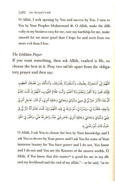 Al-Wasiyya of Imam Ibn Qudama al-Maqdisi