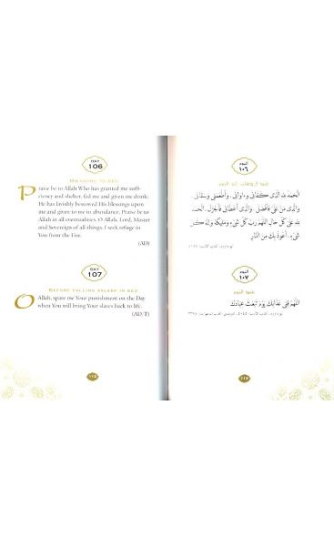 Daily Wisdom : Islamic Prayers and Supplications