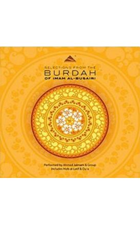 Selections from the Burdah of Imam Al-Busairi
