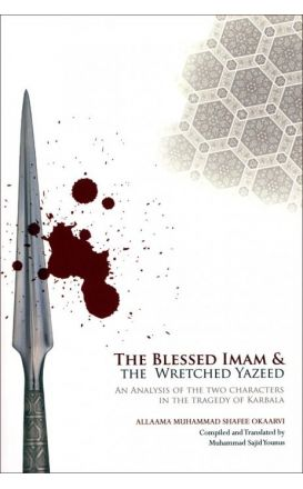The Blessed Imam and Wretched Yazeed