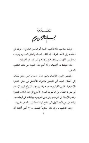 Qisas an-Nabiyin : S Abul Husain Ali Nadwi ARABIC ONLY