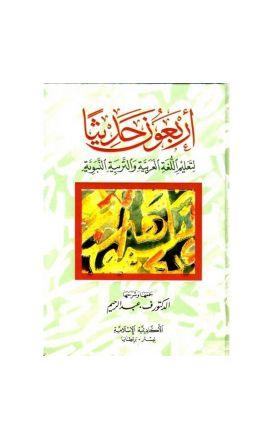 Arbaouna Hadithan: Dr V. Abdur Rahim ARABIC ONLY