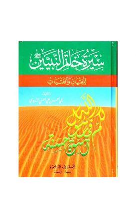 Sirat Khatim an Nabiyin: S Abul Hasan Ali Nadwi ARABIC ONLY