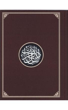 Dalail al Khayrat - Compact Edition (Naskh Script)