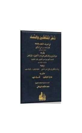 Dhukhr al-Muta'ahhilin wa al-Nisa