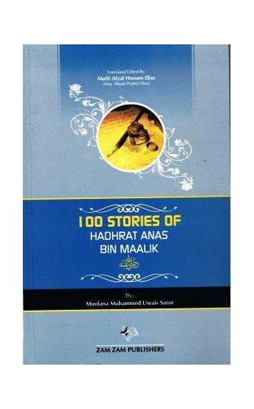 100 Stories of Hadhrat Anas Bin Malik