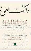 Muhammad His Character and Beauty : Wasa'il Al-wusul Ila Shama'il al-rasul
