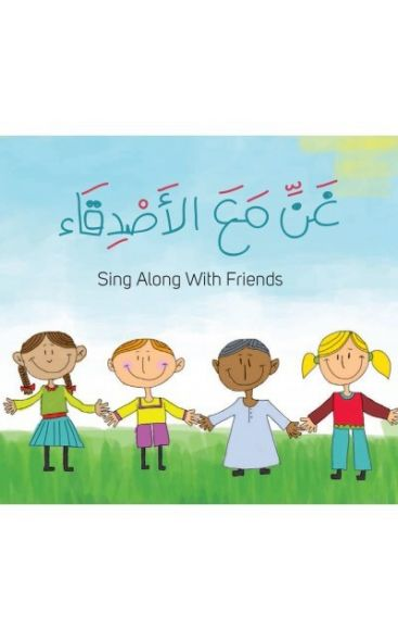Sing Along With Friends