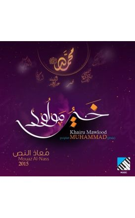Khairu Mawlood Prophet Muhammad (PBUH)
