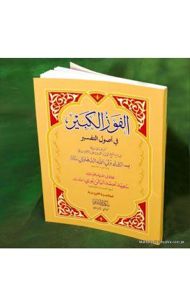 Al Fauz-ul-Kabeer