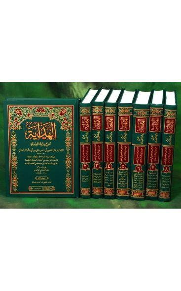 Al Hidaya 8 Vols
