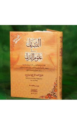 At Tabiyan Fi Uloom Ul Quran
