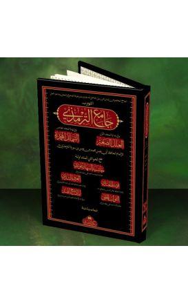 Al Jame Tirmidhi (5-Vol)