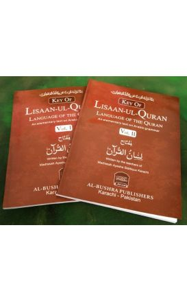 Key To Lisan Ul Quran Vol 2