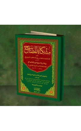 Mishkat-ul-Masabeeh 4 Vol Set