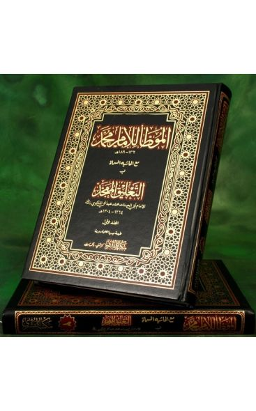 Al Mautta Imam Muhammad 2 Vol Set