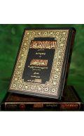 Al-Muwatta Imam Muhammad 2 Vol Set
