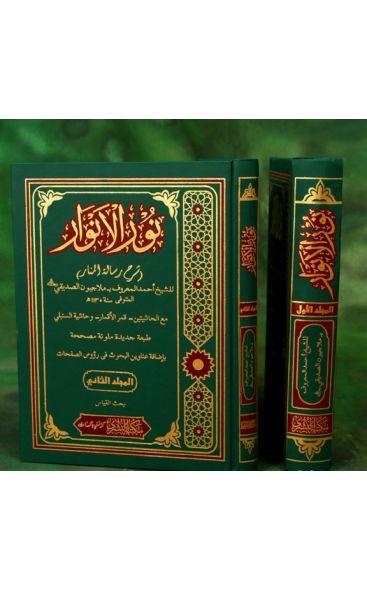 Noor Ul Anwar 2 Vol Set