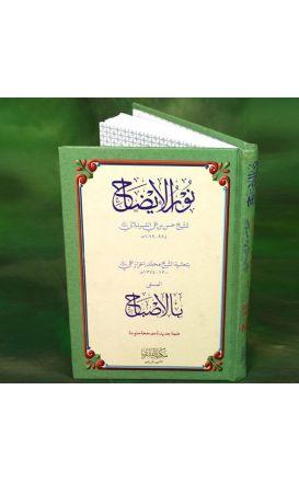 Noor-ul-Eezah