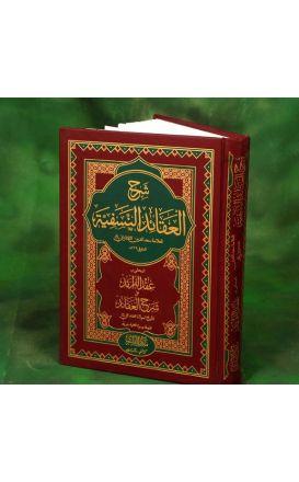 Sharah Al-Aqaa'id