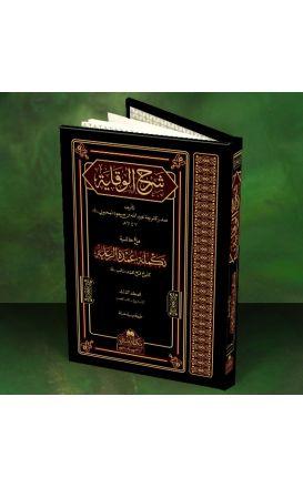 Sharah Wiqaya (Aakhren) with Hashia Umda al-Ri'aya 2 Vol Set