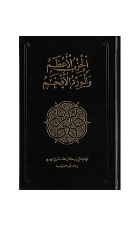 Al-Hizb al-Azam [Illuminated Edition]