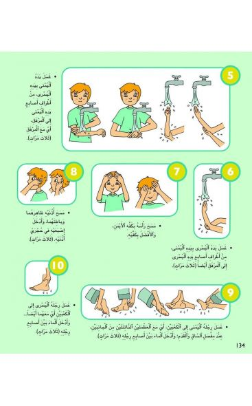 Kalimah Tayibah (Arabic) Level 2 - Teacher
