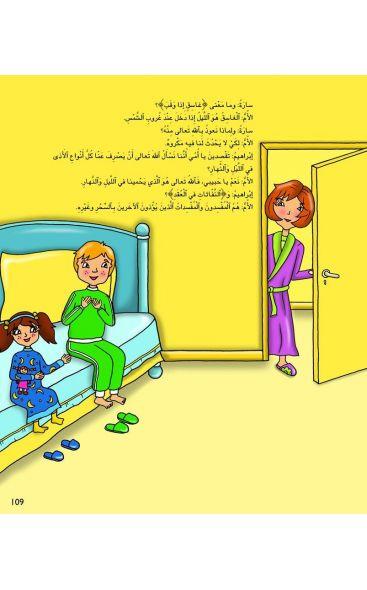 Kalimah Tayibah (Arabic) Level 2- Student
