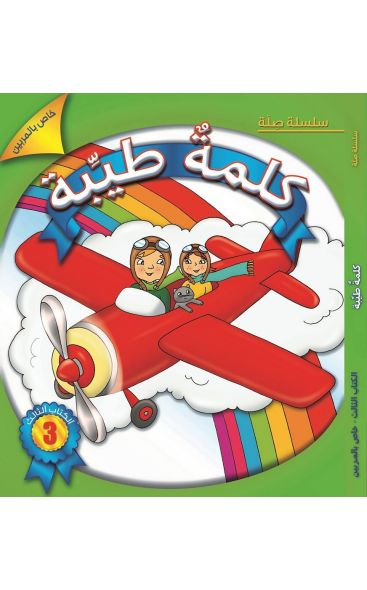 Kalimah Tayibah (Arabic) Level 3 - Teacher