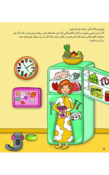 Kalimah Tayibah (Arabic) Level 3 - Student