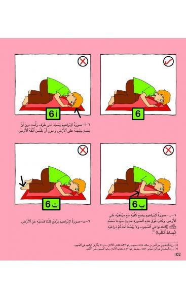 Kalimah Tayibah (Arabic) Level 4- Teacher