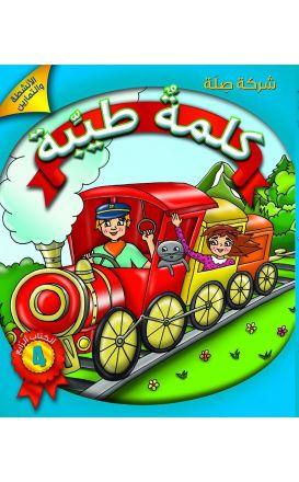Kalimah Tayibah (Arabic) Level 4- Student