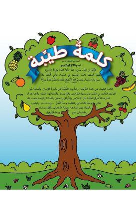 Kalimah Tayibah (Arabic) Level 5 - Teacher