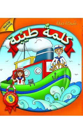 Kalimah Tayibah (Arabic) Level 5 - Student