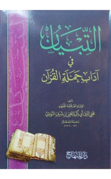 Arabic: Tibyan Fi Adabi Hamalatil Qur'an By Imam Nawawi