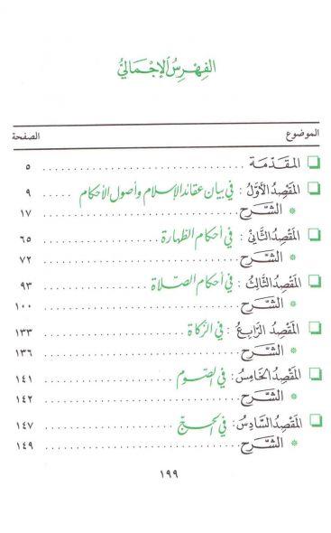 Arabic: Sharh Al-Maqasid Al-Nawawiyyah