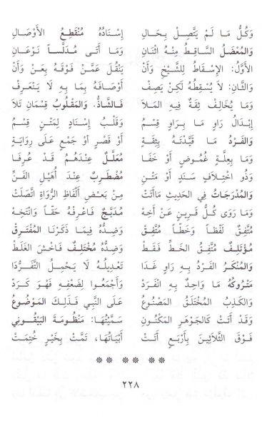 Arabic: Sharh Al-Mandhumat Al-Bayquniyyah