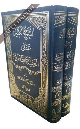 Arabic: Sharh Al Kabir 'ala Al-'Aqeedah Al-Tahawi