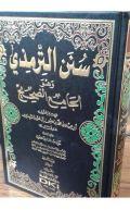 Arabic: Sunan Al-Tirmidhi wa Huwa Al-Jami' Al-Sahih