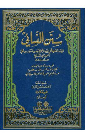 Arabic: Sunan Al-Nisa'i