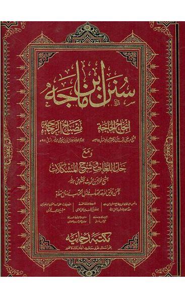 Sunan Ibn Majah (Arabic)