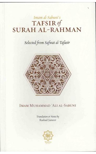 Tafsir Of Surah Al-Rahman (Selected From Safwat Al-Tafsir)