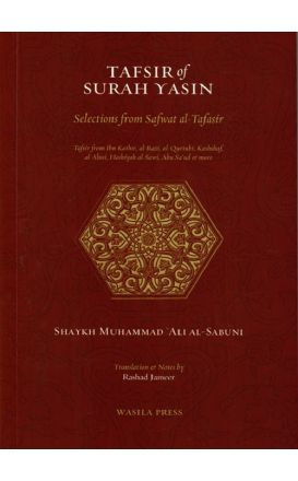 Tafsir of Surah Yasin (Selections from Safwat al-tafasir)