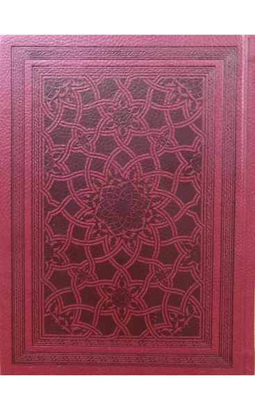 Nasim Al-Wasl (The Zephyr of Being There): A Hadra Manual of the Shadhili Order (Arabic Only)